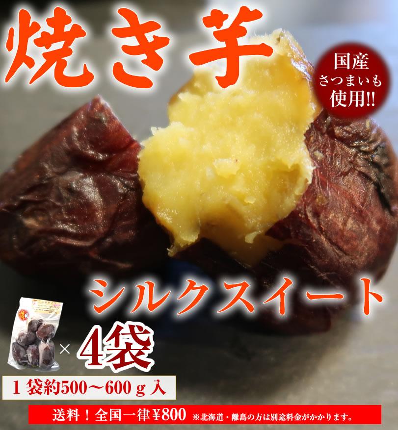 おいしい原種安納蜜芋シルクスイート
