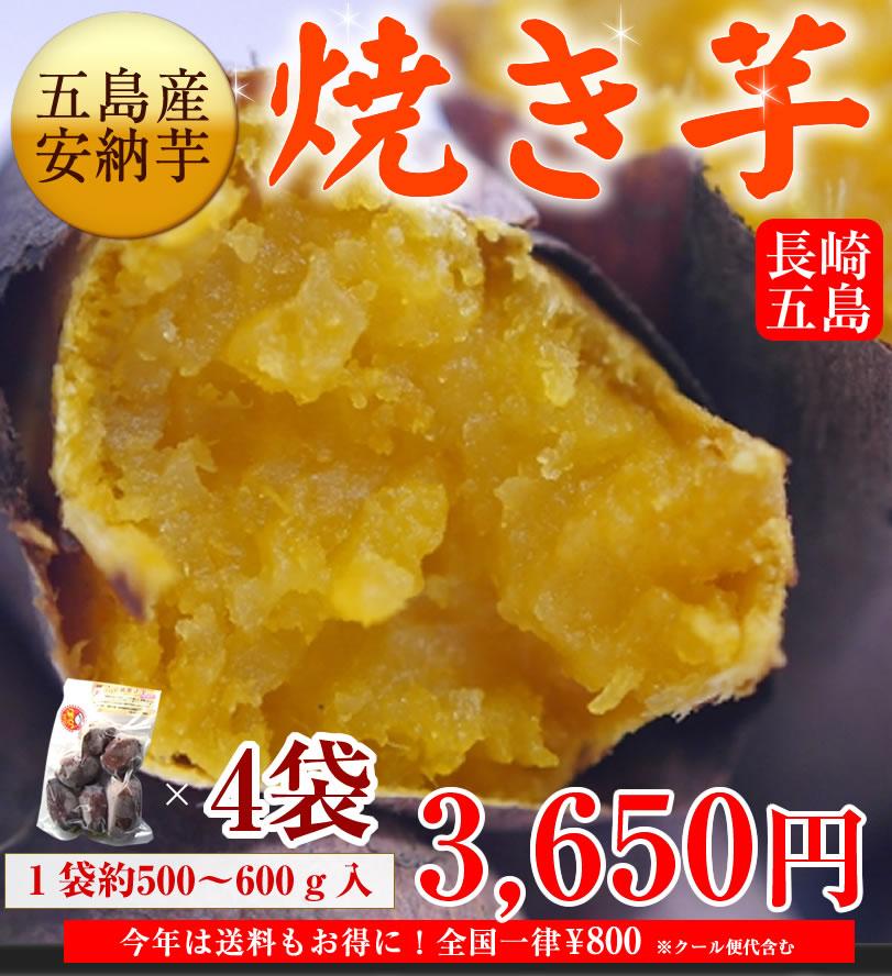 安納芋長崎五島産冷凍焼き芋