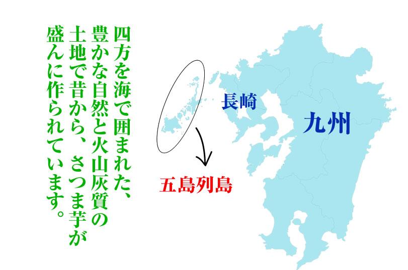 五島産生芋 安納芋