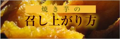 焼き芋の召し上がり方
