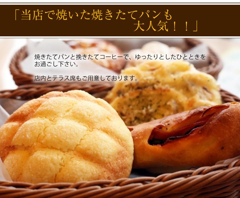 焼きたてパンも大人気