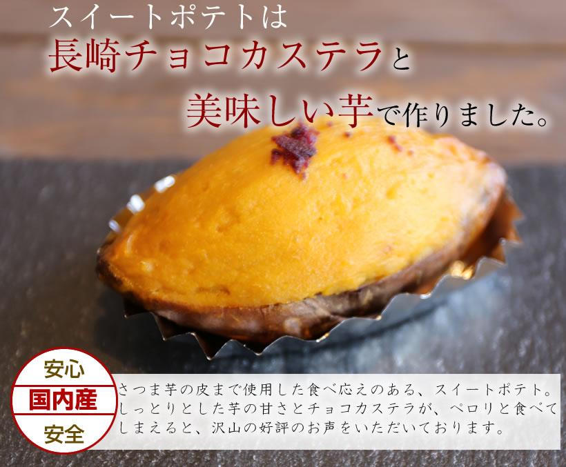お芋でチョコカステラ大松屋謹製
