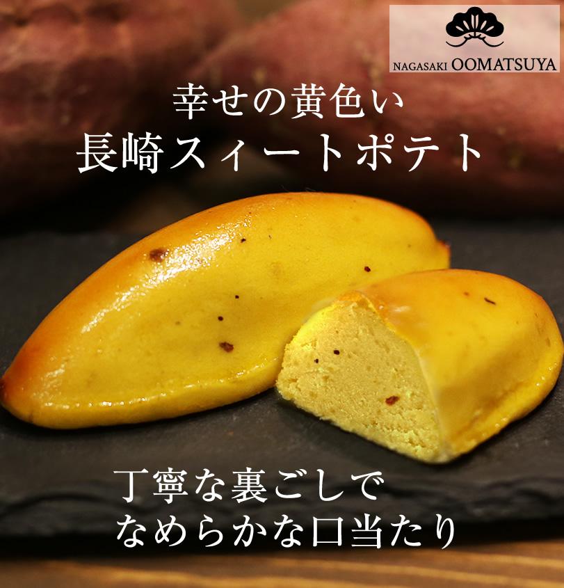 幸せの黄色いスイートポテト