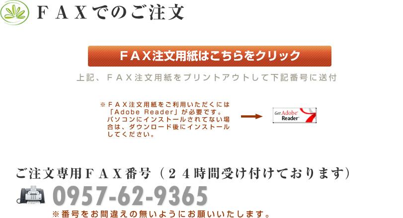 FAXでの注文方法