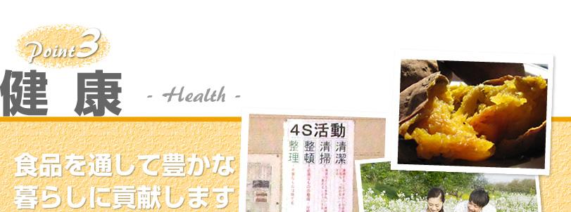 健康|食品を通して豊かな暮らしに貢献します