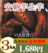 生芋3キロ