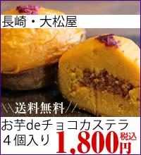 お芋でチョコカステラ長崎大松屋