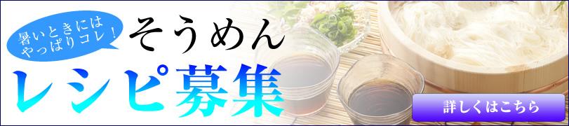 素麺レシピ募集中