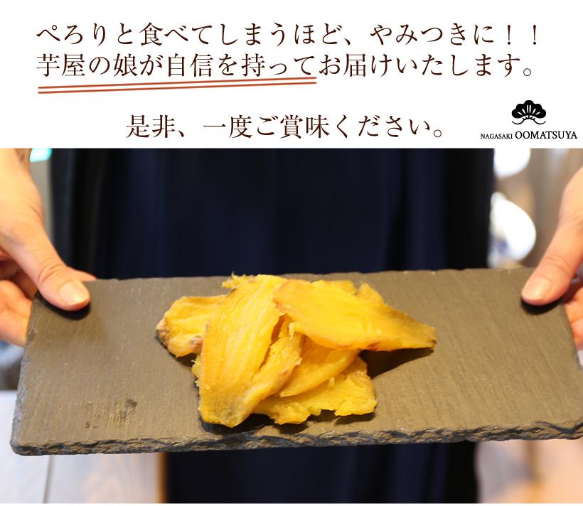 黄金干し芋