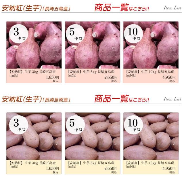 生芋さつま芋商品一覧
